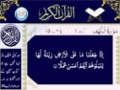 [018] Quran - Surah Al Kahf - Arabic With Urdu Audio Translation