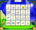 [15] Madrasa e Quran - Ishba\'a - Urdu