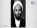 [03] منظومه حسن، مستند علامه حسن زاده آملی - Farsi
