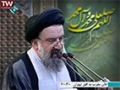 [09 mordad 1394] Tehran Friday Prayers حجت الاسلام خاتمی - خطبہ نماز جمعہ - Farsi