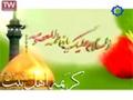 Fatima Masouma Qom Iran - Farsi