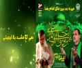 Manqabat Album : Bamunasbat Wiladat Imam Raza (AS) - Hum Ko Mashad Bula lijye - Br Ali Deep - Urdu