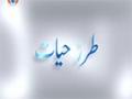 [25 Sept 2015] Tarze Hayaat   طرز حیات - Zara E Ablagh Or Tarze Zindagi - Urdu
