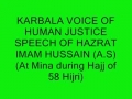 Karbala Voice  Of Human Justice (Sermon of Imam Hussain a.s in Mina) - English