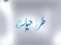 [02 Oct 2015] Tarze Hayaat   طرز حیات - Zara E Ablagh Or Tarze Zindagi - Urdu