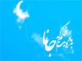 Bütün ömrüm Mehdi üçün - Ali Fani - Farsi Sub Azeri