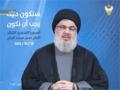 السيد حسن نصرالله  18/10/2015 - Arabic