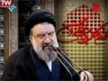 [01 aban 1394] Tehran Friday Prayers حجت الاسلام خاتمی - خطبہ نماز جمعہ - Farsi