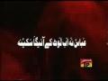 [05] Muharram 1430 - Abbas Na Ab Laut Kar Ayega - Nadeem Sarwar Noha 2009 - Urdu