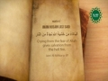 [7/40] Hadith Series of Imam Al-Husain (as) - English