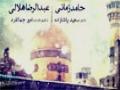 Emam Reza - امام رضا - Br. Hamid Zamani & Abdul Raza Helali - Farsi