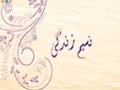 [12 Nov 2015] Morning Show - Naseem E Zindagi - Ashoor kay tarbiyati Samaraat - Urdu