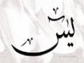 الحاج عماد مغنية سورة ياسين _ Haj Imad Moghniyye _ Sourat Yassin - Arabic