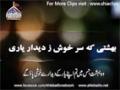 A BEAUTIFUL MUNAJAT TO IMAM MEHDI (AJ) - Farsi Sub Urdu