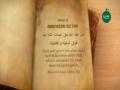 [29/40] Hadith Series of Imam Al-Husain (as) - English