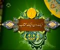 [Ak Din Ak Kitab] سپرمین ان اسلام کتاب کا تعارف- Nov, 30 2015 - Urdu