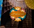[Ak Din Ak Kitab] کتاب کا تعارف - Nov, 30 2015 - Urdu