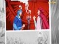 [31] یکی از چهار نفر, حر ریاحی - قصه های آسمانی - Farsi
