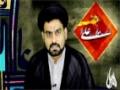 Waqiya e Ghadir Ka Aalimi Jaiza by agha Sajjad Naqvi - Urdu