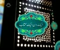 [Ak Din Ak Kitab] کتاب کا تعارف - Jan, 02 2016 - Urdu