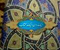 [Ak Din Ak Kitab] کتاب کا تعارف - Jan, 03 2016 - Urdu