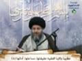 [08] نظرية ولاية الفقيه - السيد كمال الحيدري - Arabic