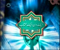[Ak Din Ak Kitab] کتاب کا تعارف - Jan, 04 2016 - Urdu