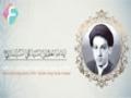 نبذه قصيرة عن حياة السيد السيستاني شـــاهد - Arabic Sub English