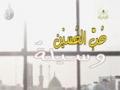 حب الحسين وسيلة - سيد رضا نور الدين - Arabic