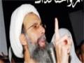 جديد قصيدة للشهيد الفقيه الشيخ النمر - Arabic