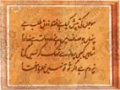 [09 January 2016] Sukhan Dil Nawaz - سخن دل نواز - Urdu