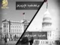 كل زمان جديد فيه يزيد جديد _ الحاج ميثم مطيعي - Farsi Sub Arabic