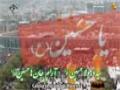 لبیک یا ثار اللہ سیدو مولا حسین علیہ السلام - Farsi