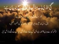 Nabi say Mansoob - Urdu