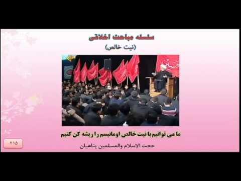 حجت الاسلام پناهیان - ما می توانیم با نیت خالص اومانیسم را ریشه کن ?