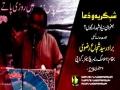 [Shab-e-Girya Wa Dua] Topic: Yaad e Shohada Kyun? | Dua e Kumail - Br. Shuja Rizvi | January 2017/1438 - Urdu