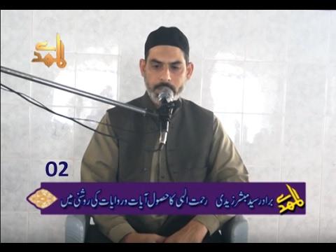 [SundayLecture] Br.Mubashir Zaidi   2 رحمت الہی کا حصول آیات و روایات کی روشنی میں