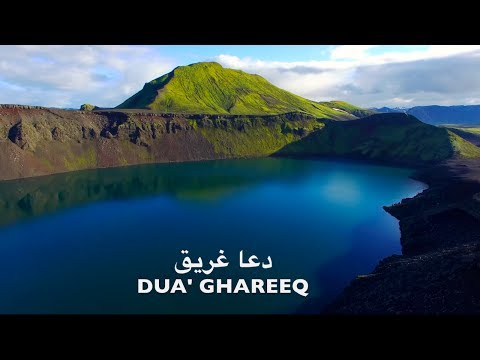 Dua Ghareeq with English Translation