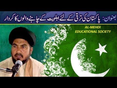 Pakistan Ki Taraqi K Liye Ahlulbait K Chanay Walo Ka Kirdar   H.I Naseem Haider Zaidi