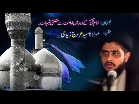 Imam Taqi A.S K Dor Main Imamat Se Mutaliq Shubhat   H.I. Syed Urooj Zaidi