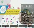 [Short Video Clip] ثقافت غدیر (2)   غدیر،جشن اور خوشی منانے کا دن - Urdu