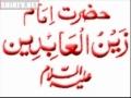 Duaa 23 الصحيفہ السجاديہ His Supplication for Well-Being - ARABIC