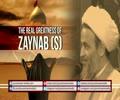 The Real Greatness of Zaynab (S) | Agha Alireza Panahian | Farsi sub English
