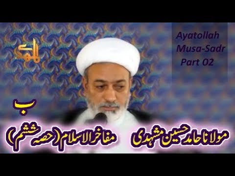 Mafakhir-ul-Islam - 06-B   H.I. Hamid Mashadi - Urdu