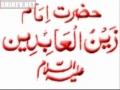 Duaa 25 الصحيفہ السجاديہ For His Children - ARABIC