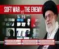 SOFT WAR by the Enemy | Imam Sayyid Ali Khamenei | Farsi sub English