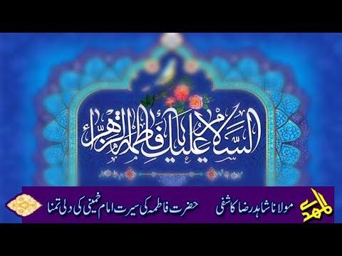 Seerat H. Fatima Imam Khomenie Ki Dili Tamanna   H.I Shahid Raza Kashfi
