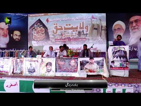 [Wilayat-e-Haq Convention 2018] Manqabat: Br. Sarwar Ali | Asgharia Org. Pak - Sindhi