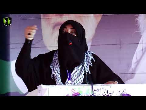 [Wilayat-e-Haq Convention 2018] یوم یعسوب الدین | Speech: Syeda Zakiya Hussaini |Asgharia Org. Pak - Sindhi