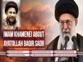 🎦 Imam Khamenei about Ayatollah Baqir Sadr (r) - English